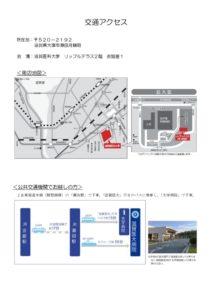 滋賀医科大学医学部附属病院の案内図のサムネイル