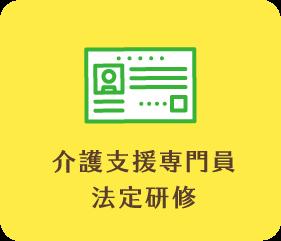 介護支援専門員法定研修